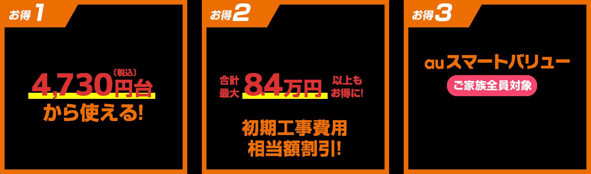月額4,730円(税抜)~の定額プラン!特典でさらにおトク!